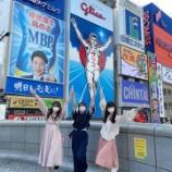 『[ノイミー] 尾木波菜・谷崎早耶・菅波美玲が、大阪を楽しむ…』の画像