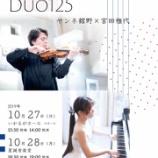 『日本フィンランド国交樹立100年記念コンサートのご案内』の画像