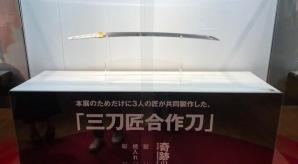 「伝承 日本の刀剣展」鑑賞レポート in 大阪