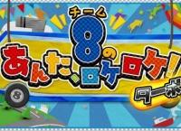 11月より「チーム8のあんた、ロケロケ!」がリニューアル!ターボエンジン搭載