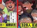 【動画】【実話】観客328人が圧死…サッカー史上最悪の惨事|東京五輪予選