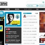 『【FMラジオ出演】J-WAVE』の画像