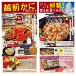 『2016年11月7日  福井新聞掲載 ハピリン店と福福館にて越前かにメニュー販売!』の画像