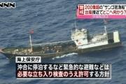 韓国海警、違法操業の中国漁船に機銃弾900発→中国ネット民「よくやった!!!」