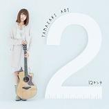 『CD Review:山崎あおい「12センチ」』の画像