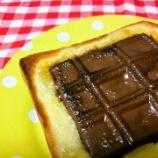 『今から食パンにチョコ塗って焼くわwwwww』の画像