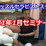 『平成31年1月のセミナー日程【吉野マッスルセラピストスクール 筋膜・トリガーポイント勉強会】』の画像