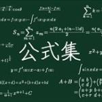 数学の勉強中に「なんでこうなるんだろう」と言う思考をやめた結果wwwww