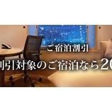 『ヒルトンプレミアムクラブジャパン会員は2017年10月1日以降の予約に気をつけて』の画像
