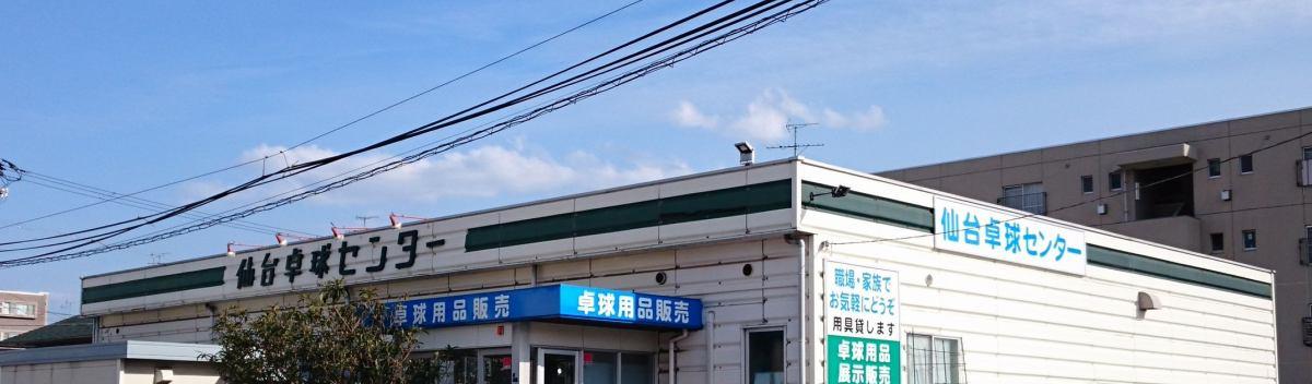 仙台卓球センター イメージ画像