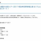 『【乃木坂46】全ツチケット一般発売が瞬時に予定枚数終了!ファン撃沈・・・』の画像