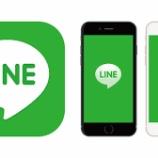 『無知は罪 3……LINEの危険は防げない』の画像