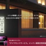 『【ANA】最上級のステイタス「ダイヤモンドサービス」メンバー様限定特別宿泊プラン』の画像