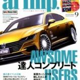 『【スタッフ日誌】af imp9月号にmaniacs STADIUM開催スタコン掲載されました!』の画像