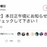 『【乃木坂46】ドでかいニュース!?沈黙の金曜日『本日正午頃にお知らせがあります!』』の画像