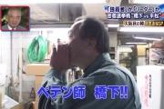 """「独裁者」か「リーダー」か 密着選挙戦""""橋下VS平松"""" (フジテレビ)の偏向報道が話題に"""