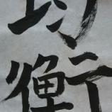 『【雑感】今年も書き初めを。「平衡」の一字を選びました。』の画像