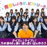 『【乃木坂46】明日より『高校生クイズ』×『ZIP!』のコラボ企画がスタート!!!』の画像