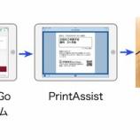 『伊藤医院様のご来院予定発券システム』の画像