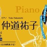 『明日(6/19)はワンコインコンサート!アクト中ホールで一流の演奏を500円で聞けちゃう!』の画像