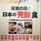 『雑誌dancyu plusにカラーで8ページ、富士酢の造り方が載っています』の画像