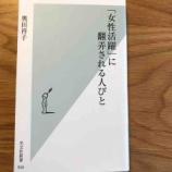 『ジェンダー平等とPTA【おすすめ本03】「女性活躍」に翻弄される人びと』の画像