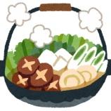 『立冬、鍋の日 Newサイト』の画像