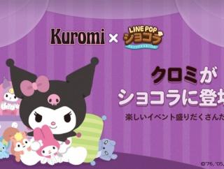 【LINE POPショコラ】「クロミ」とのコラボレーションがスタート!
