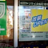『サミット戸田公園店 本日よりリニューアルオープン』の画像