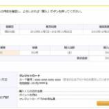 『Yahoo!JAPANから期間限定ポイント300ポイントが付与されてました!Yahoo!ショッピングとかでも使えるけど買いたいものがなかったのでtotoBIGを購入!これでタイに移住するぞ!』の画像