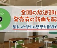 【欅坂46】学校で3rd流すやつってあれでしょ?曲が終わると平手が「欅坂46です!体育館に集合してください」 って展開でしょ絶対!?!?!