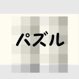 『#2010901 3x3パズル』の画像