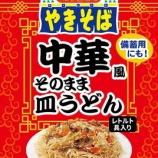 『【コンビニ:皿うどん】ペヤング 中華風そのまま皿うどん』の画像