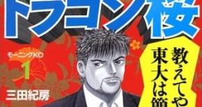 【考察・感想】東大生アンケート!!勉強に役立つアニメ&漫画はこれ!!!