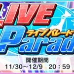 【デレステ】イベント「LIVE Parade」開催!イベント限定SR「藤原肇」「関裕美」