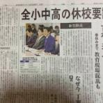 【倉敷市議会議員】さいとう武次郎の日記