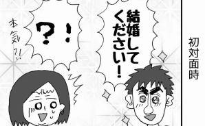 初対面でいきなりプロポーズ!?