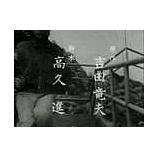 『忍者部隊月光』の画像