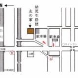 『【熊本】新年の集いの会場と駐車場について』の画像