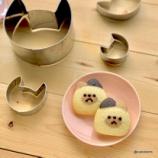 『セリアの3連丸いクッキー型から3にゃんこ型に』の画像