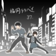 福岡ララバイ 37話