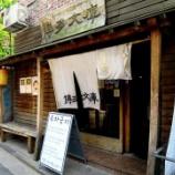『JALPAK×食べあるキング「韓国」【2日め】(その4)博多文庫(韓国・ソウル)』の画像