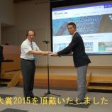『滋賀WEB大賞2015 企業部門最優秀賞を受賞しました』の画像