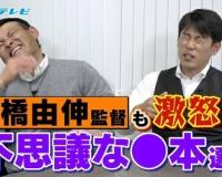 """井端コーチも、もはや目をつぶるしかなかった!阪神移籍した""""Mr.一生懸命""""の有り得ないプレーに大爆笑!~コーチ裏話後編"""