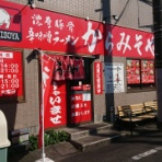 かえる通信~山口・静岡食べ歩き日誌
