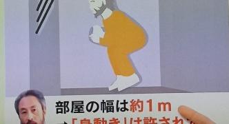 【画像】安田純平さんが3年間過ごしてた監禁部屋がヤバ過ぎるwwwwww