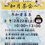 『2月22日に戸田市立新曽南多世代交流館さくらパルで予定されていた「如月茶会」が、新型コロナウイルス感染症の影響を考慮し、中止になりました。残念ですがいたしかたありません。』の画像