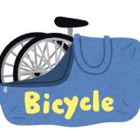 『【サイクリングを更に楽しむ!】輪行に対応している交通機関まとめ』の画像