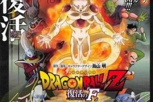 ドラゴンボールZ新作映画「復活のF」でフリーザ様復活wwwwwwwwwww