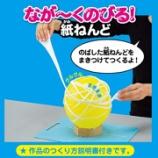 『皆さん、買っておCLAY(クレイ)!最新の粘土のご紹介ですよ~。』の画像